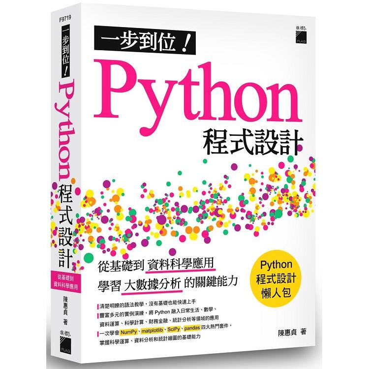 一步到位!Python 程式設計 - 從基礎到資料科學應用,學習大數據分析的關鍵能力