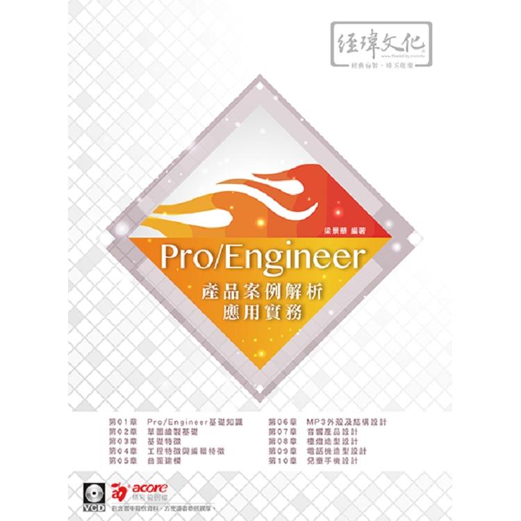 Pro/Engineer 產品案例解析應用實務