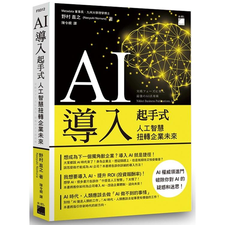 AI 導入起手式:人工智慧扭轉企業未來