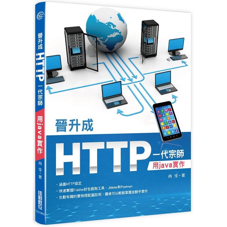 晉升成HTTP一代宗師:用java實作