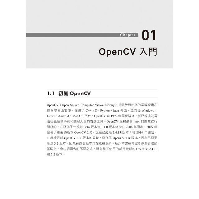 極速+好用:用C++及Python平行實作OpenCV