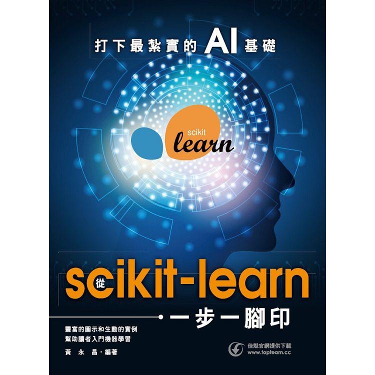 打下最紮實的AI基礎:從scikit-learn一步一腳印