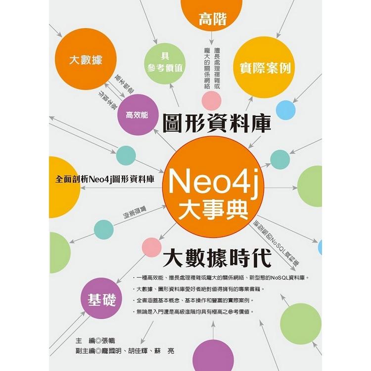 Neo4j大事典:圖形資料庫&大數據時代