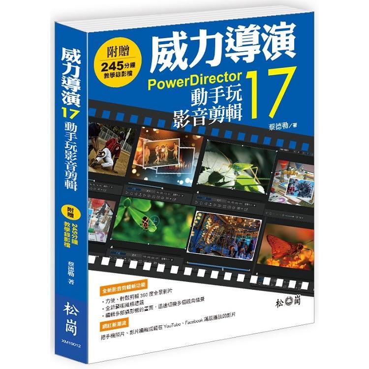 威力導演17:動手玩影音剪輯(附光碟)