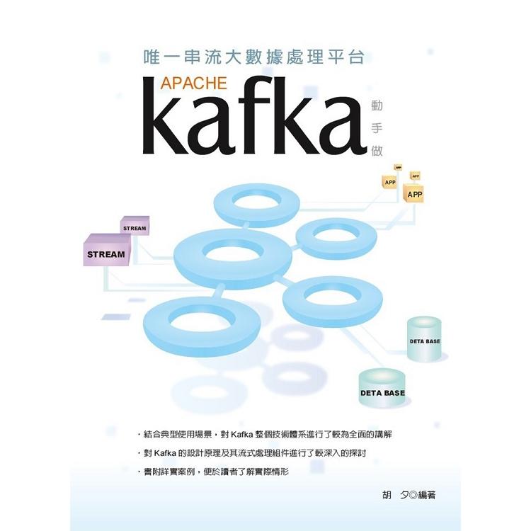 唯一串流大數據處理平台 :Apache Kafka動手做