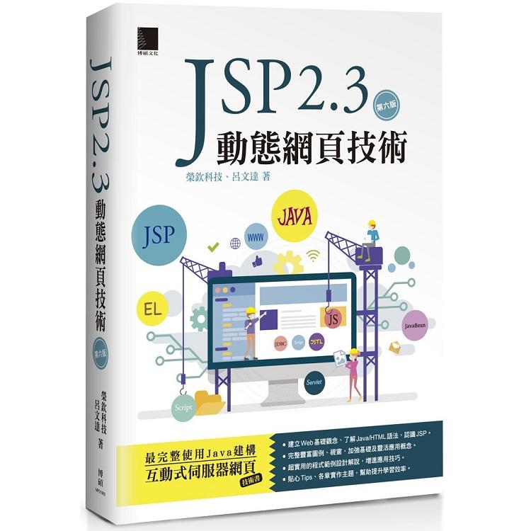 JSP 2.3 動態網頁技術(第六版)