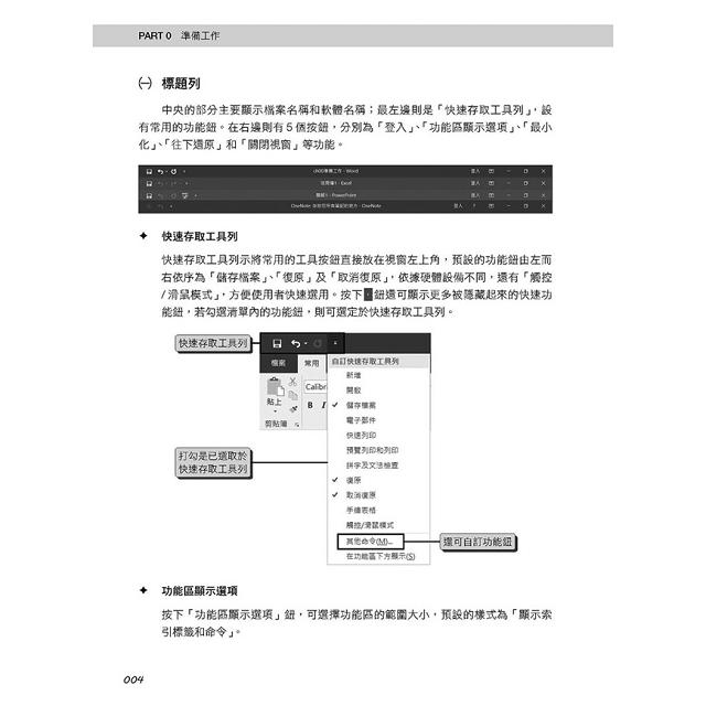 超實用!Word.Excel.PowerPoint辦公室Office必備50招省時技(2016/2019)
