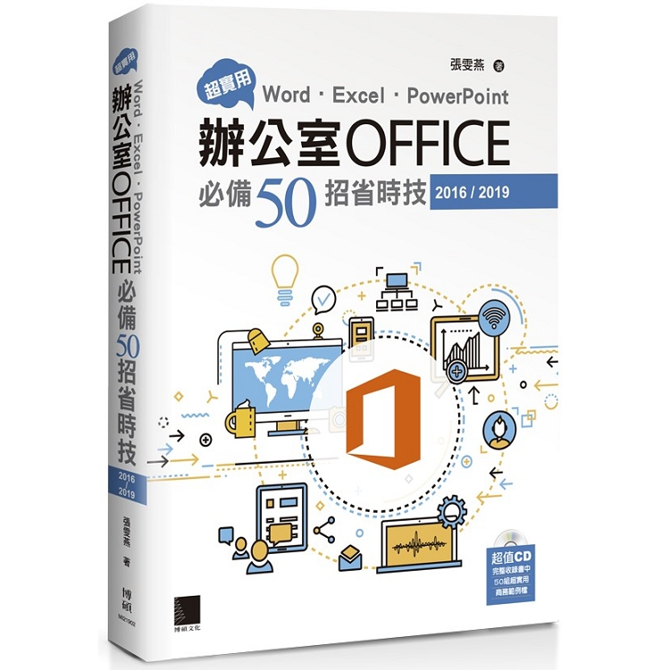 超實用!Word.Excel.PowerPoint辦公室Office必備50招省時技(2016/2019)