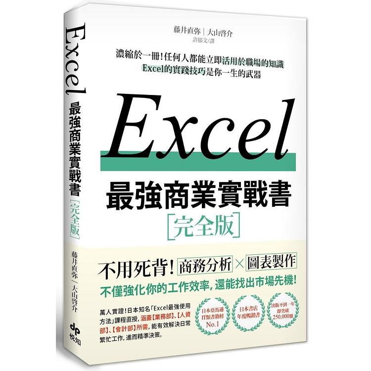 EXCEL最強商業實戰書