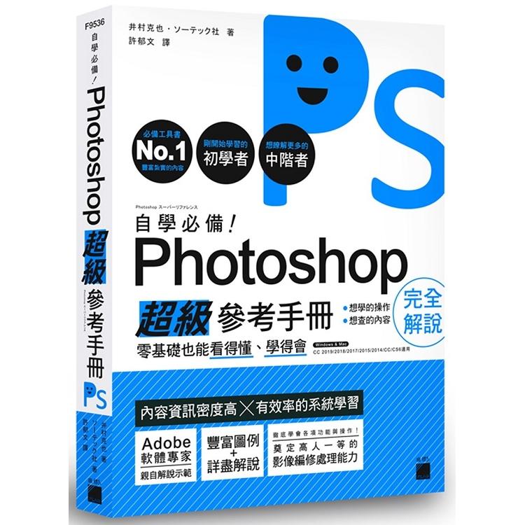 自學必備!Photoshop 超級參考手冊:零基礎也能看得懂、學得會