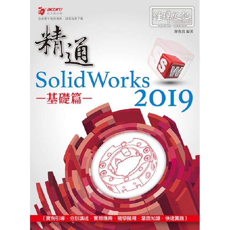 精通 SolidWorks 2019:基礎篇