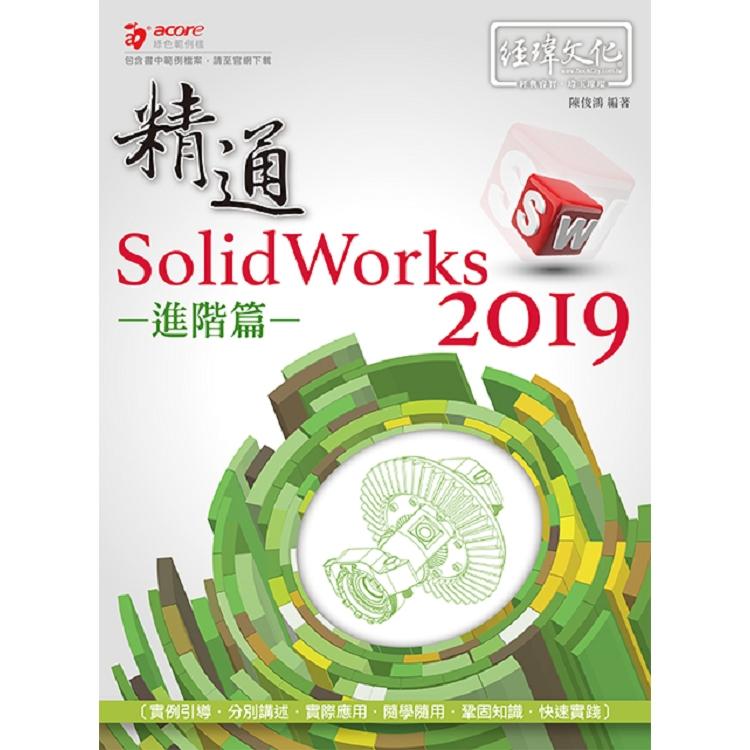 精通 SolidWorks 2019:進階篇