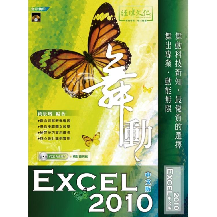 舞動 Excel 2010 中文版