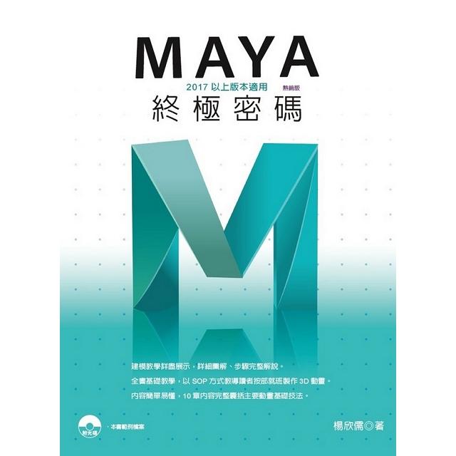 MAYA終極密碼(熱銷版):2017以上版本適用