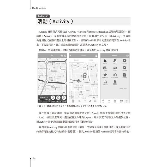 輕鬆學會Android Kotlin 實作開發:精心設計16個Lab 讓你快速上手
