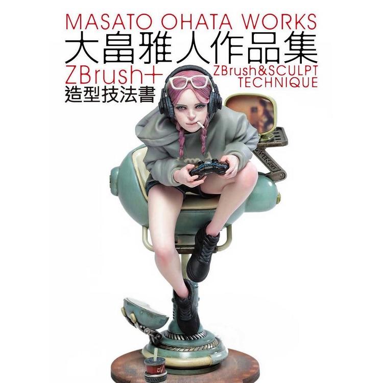 大畠雅人作品集:ZBrush+造型技法書
