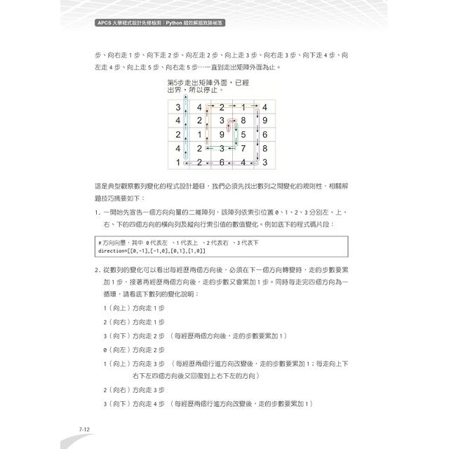 APCS大學程式設計先修檢測:Python 超效解題致勝祕笈