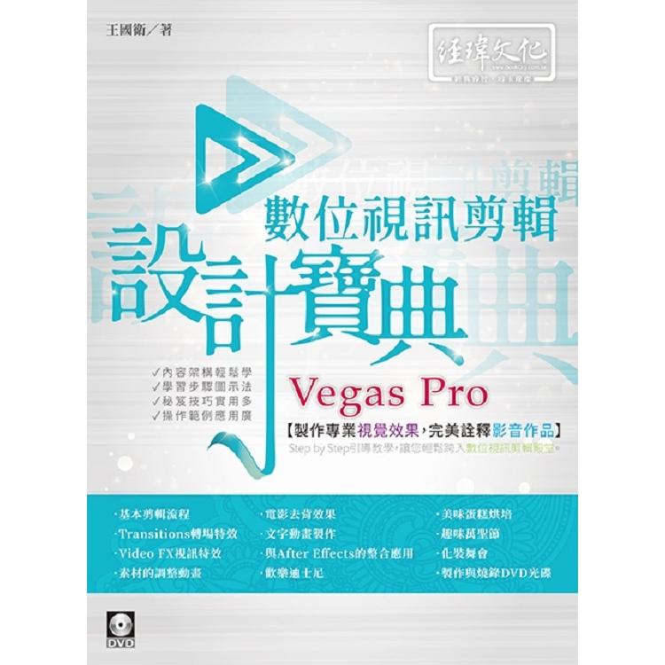 Vegas Pro 數位視訊剪輯設計寶典
