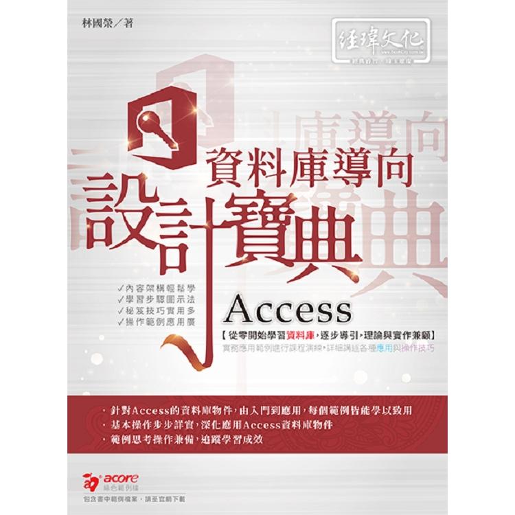Access 資料庫導向設計寶典