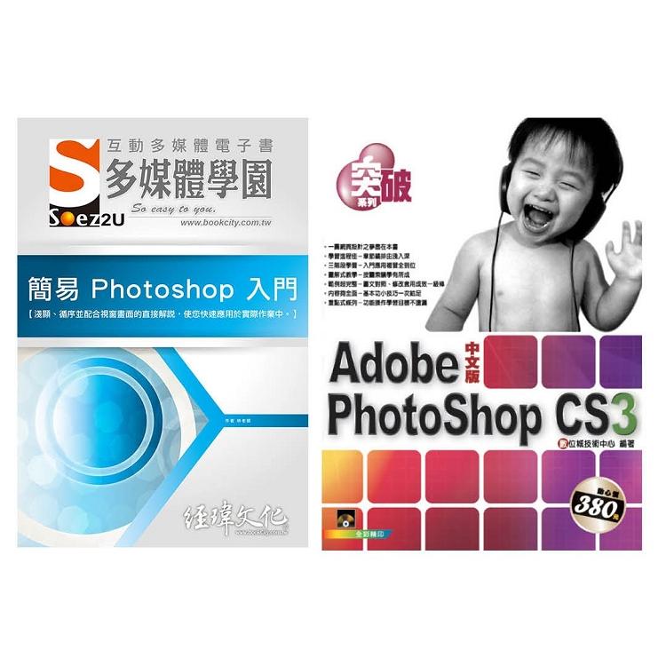 電腦軍師:簡易 PhotoShop 入門多媒體電子書含突破PhotoShop中文版(DVD電子書+書)