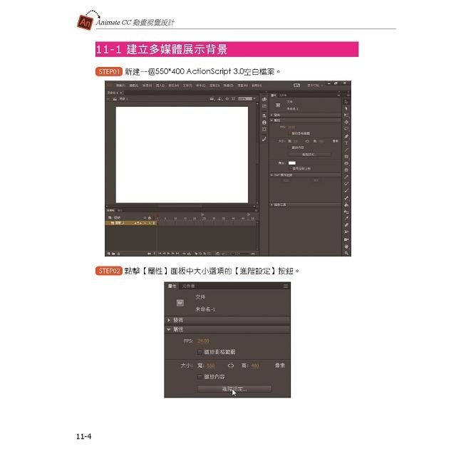 Adobe Animate CC製作HTML5動畫與互動效果