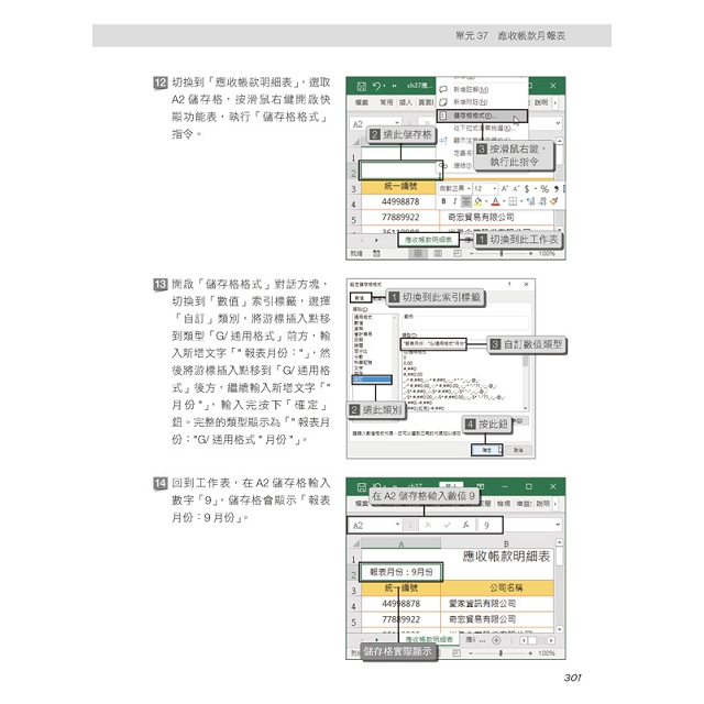 超實用!Word.Excel.PowerPoint辦公室Office365省時高手必備50招