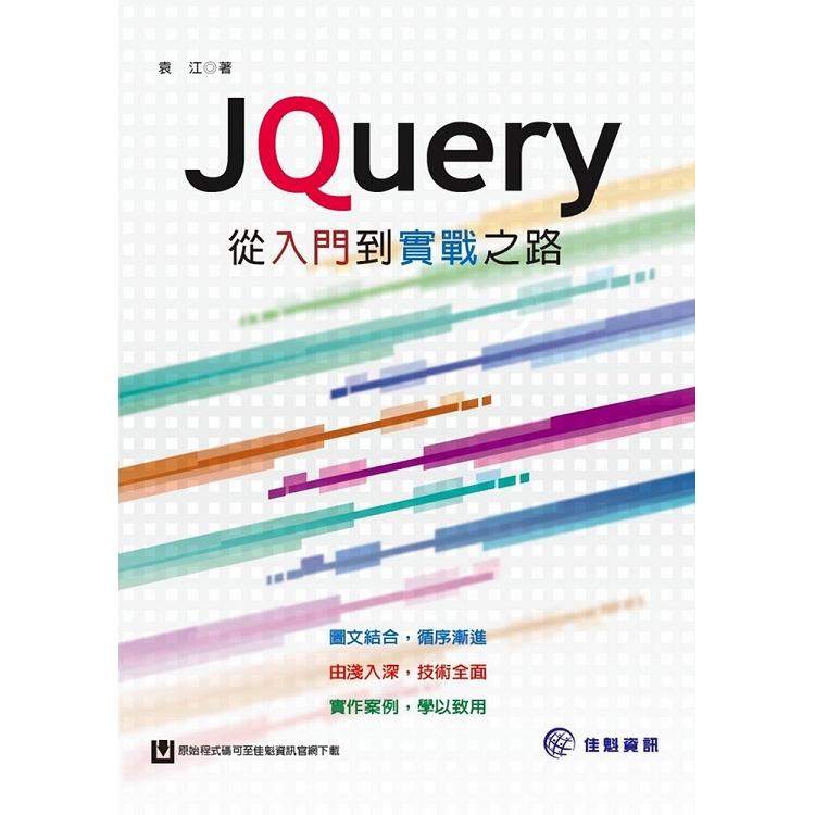 JQuery從入門到實戰之路