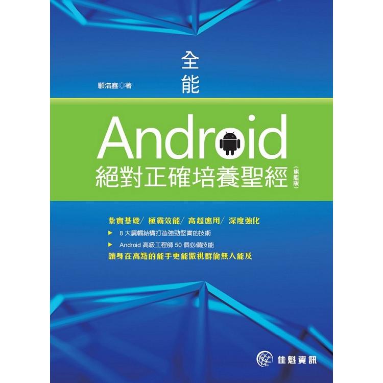 全能Android絕對正確培養聖經(旗艦版)