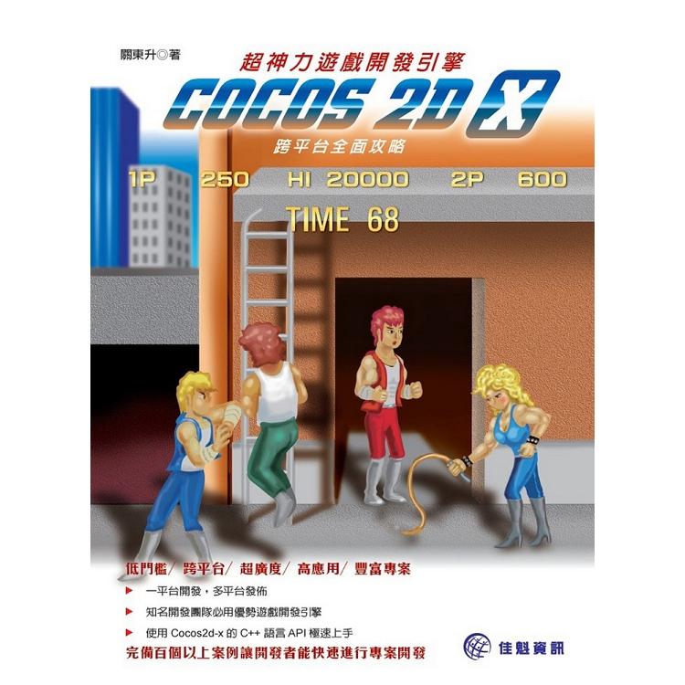 超神力遊戲開發引擎Cocos2d-x跨平台全面攻略