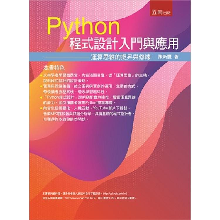 Python程式設計入門與應用:運算思維的提昇與修練