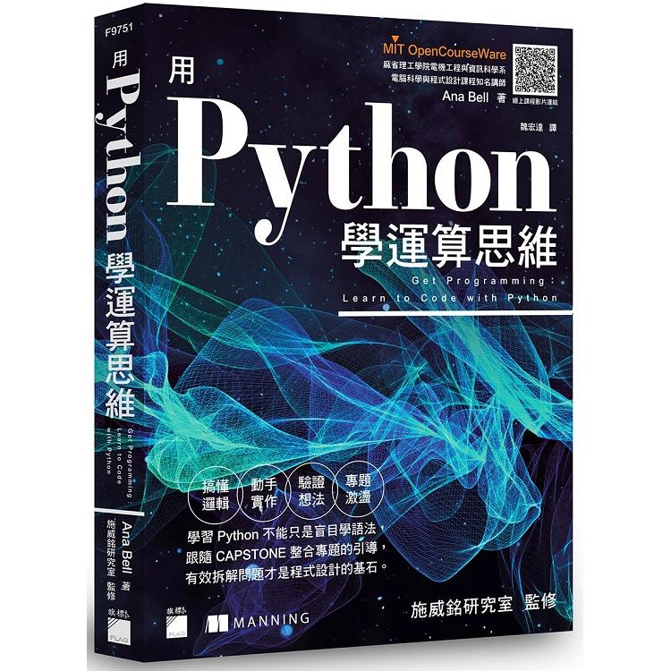 用 Python 學運算思維