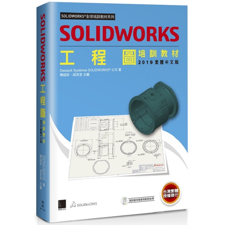 SOLIDWORKS工程圖培訓教材<2019繁體中文版>