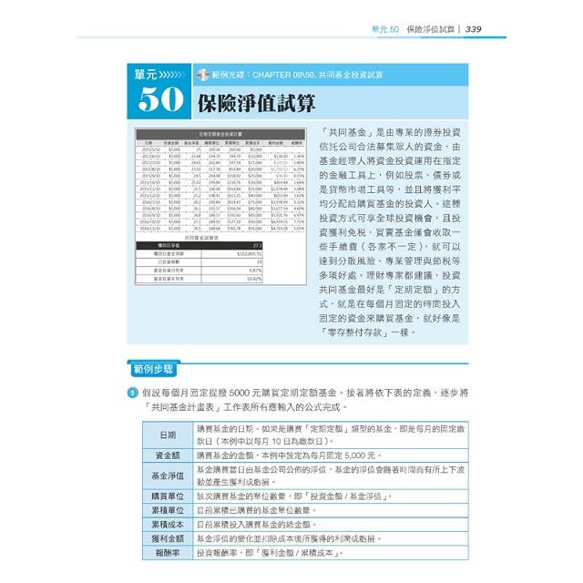 超實用!會計.生管.財務的辦公室EXCEL必備50招省時技(2016/2019)