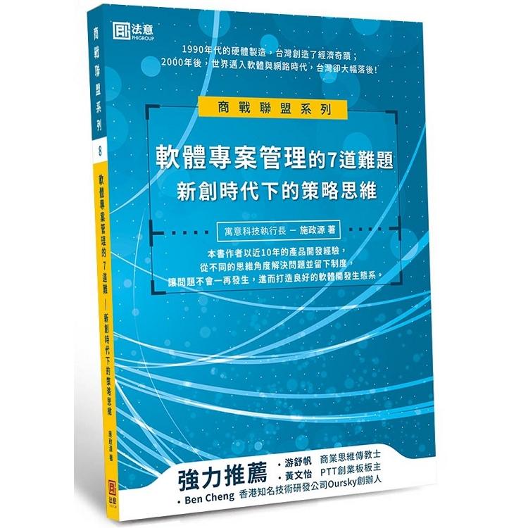 軟體專案管理的7道難題:新創時代下的策略思維