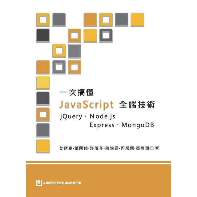 一次搞懂JavaScript全端技術:jQuery、Node.js、Express、MongoDB
