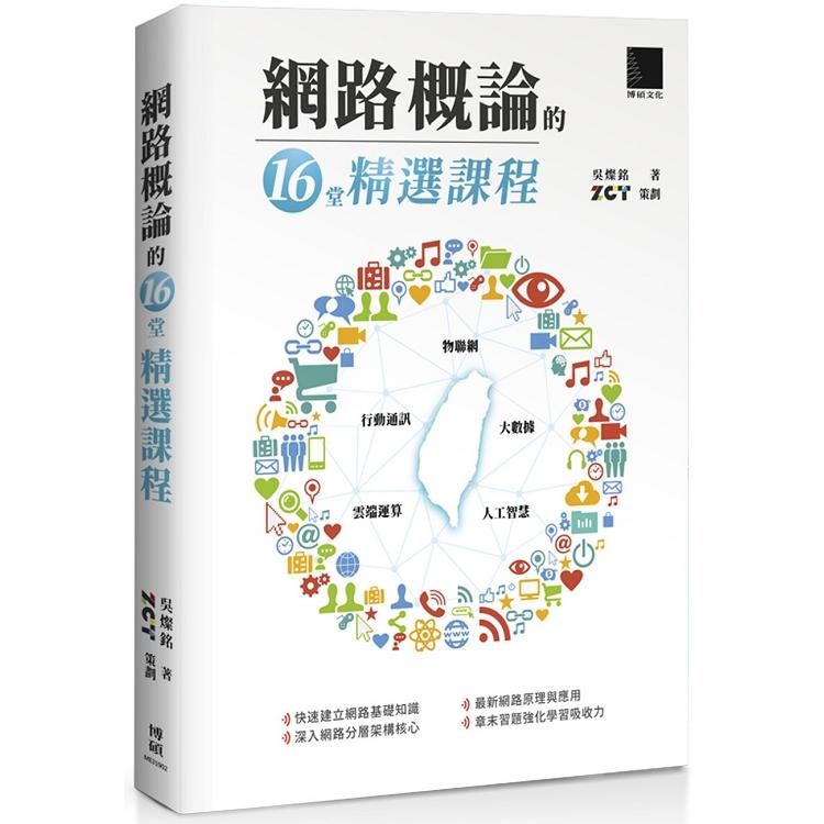 網路概論的十六堂精選課程:行動通訊 x物聯網 x 大數據 x 雲端運算 x 人工智慧