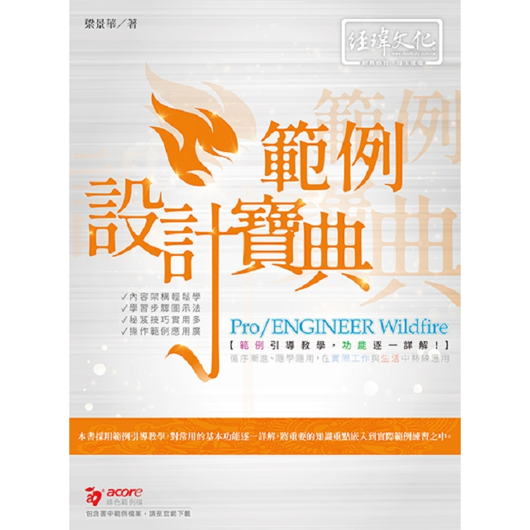 Pro/ENGINEER Wildfire 範例設計寶典