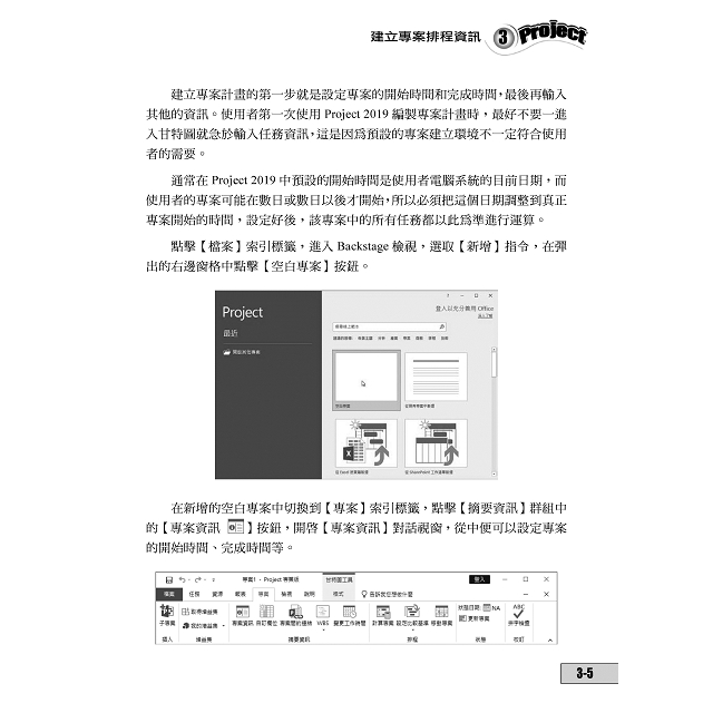 Project 2019 實戰演練