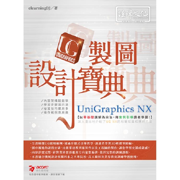 UniGraphics NX 製圖設計寶典
