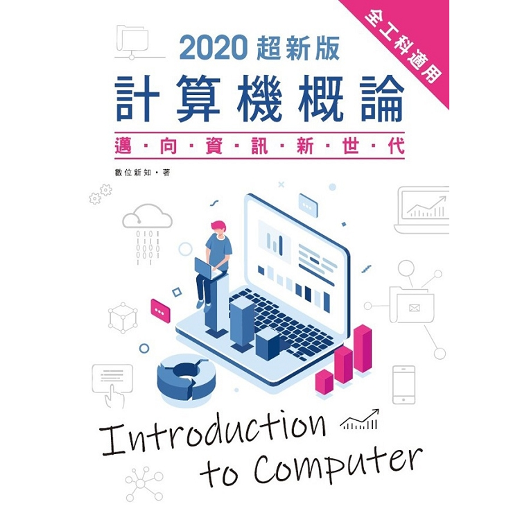2020超新版計算機概論-邁向資訊新世代(全工科適用)