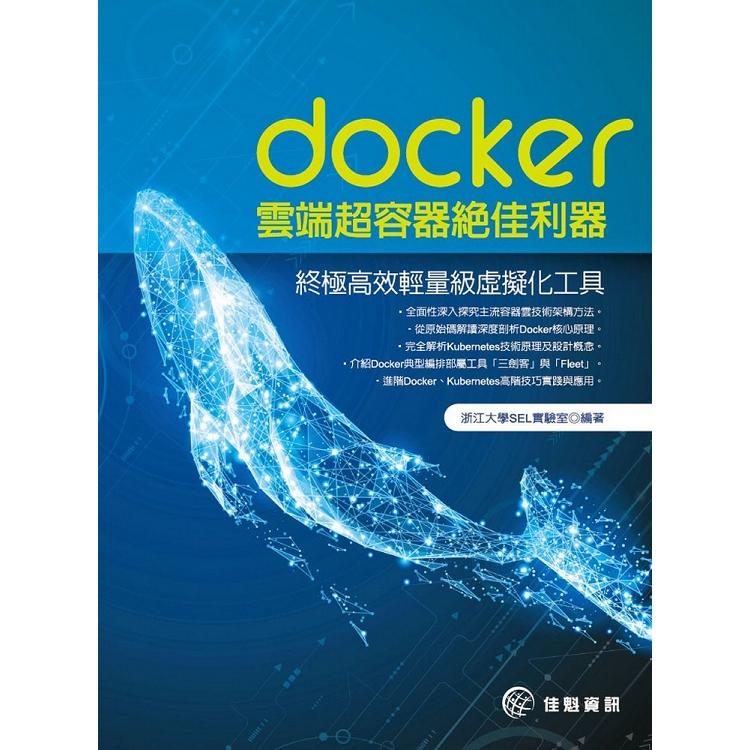 docker雲端超容器絕佳利器:終極高效輕量級虛擬化工具