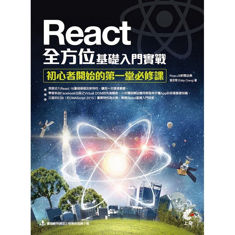 React全方位基礎入門實戰:初心者開始的第一堂必修課