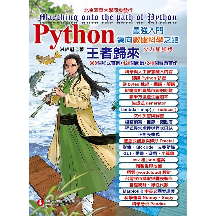 Python最強入門邁向數據科學之路:王者歸來