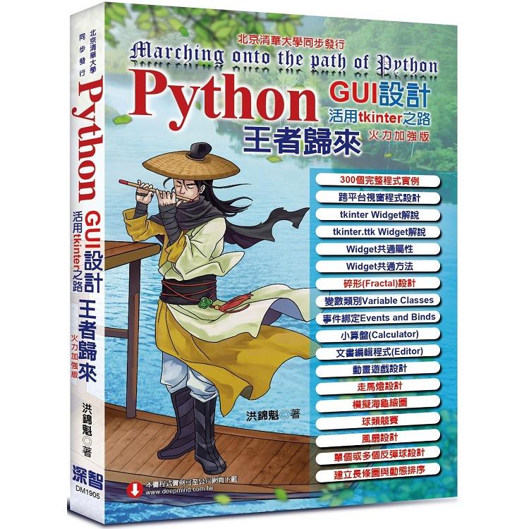 Python GUI設計活用tkinter之路:火力加強版-王者歸來