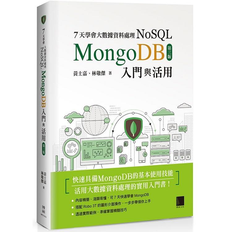 7天學會大數據資料處理NoSQL:MongoDB入門與活用(第三版)