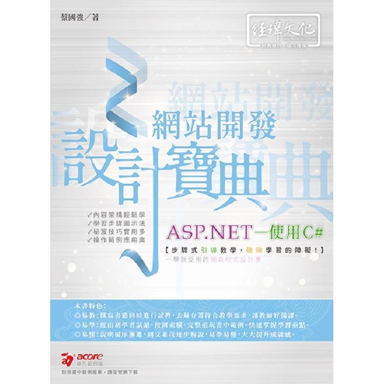 ASP.NET 網站開發設計寶典:使用C#