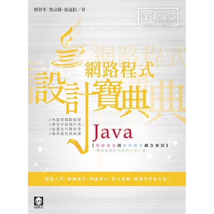 Java網路程式設計寶典