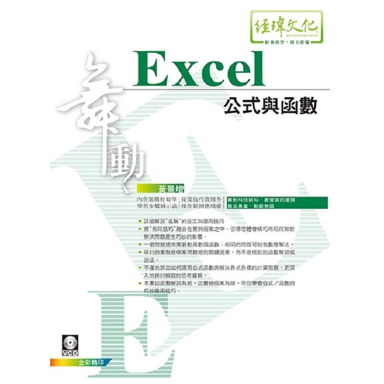 舞動Excel 公式與函數