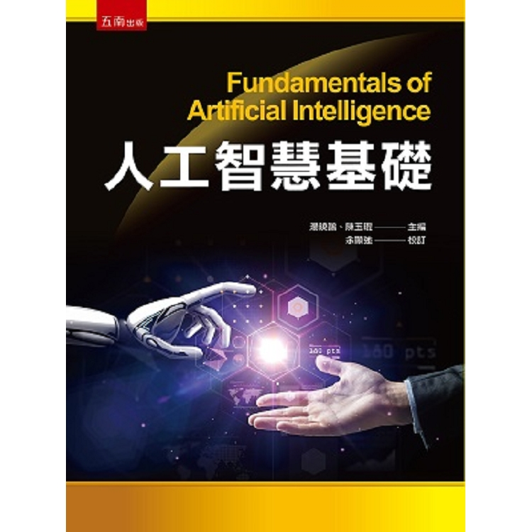 人工智慧基礎