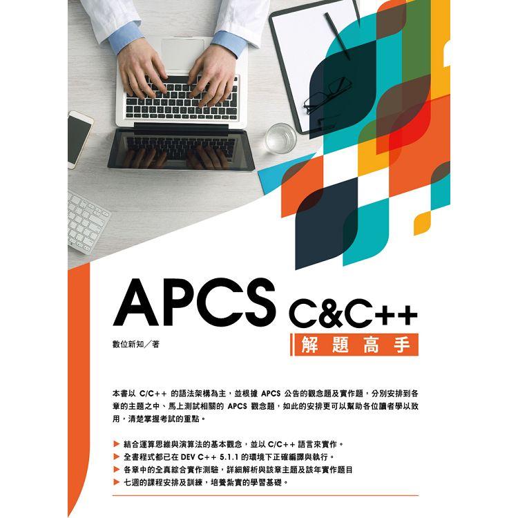 APCS C&C++  解題高手